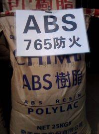 供应ABS塑胶原料PA-765A高冲/防火阻燃级