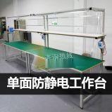 热销防静电工作台平板拉防火木板线输送线流水线可按要求订做