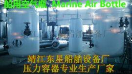 东星船用空气瓶CB493-98