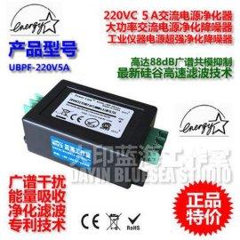 220V~5A大功率电源净化器抗干扰滤波UPS工业仪器降噪谐波过滤消除