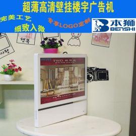 现货19寸超薄高清分众壁挂广告机分屏显示屏电梯酒店商楼宣传屏幕