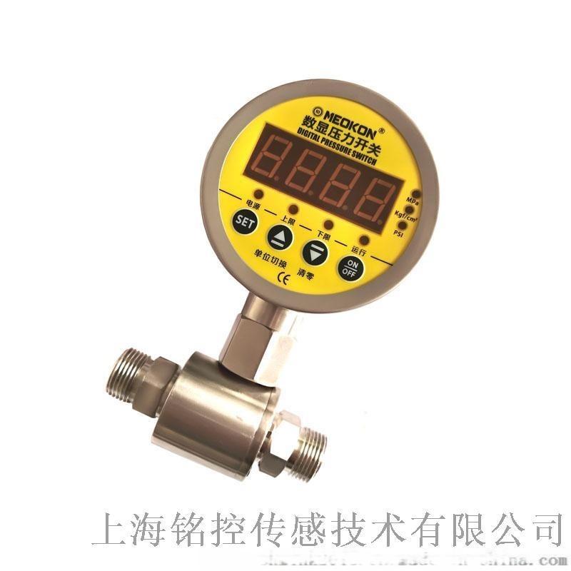 上海銘控MD-S828EDP智慧數顯差壓壓力開關