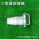 集装箱U型铰链板(含螺帽插销)标准配件套装