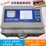 微量元素檢測儀一體機廠家MJ-1000A型帶打印機