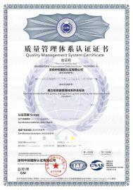 ISO9001认证简介