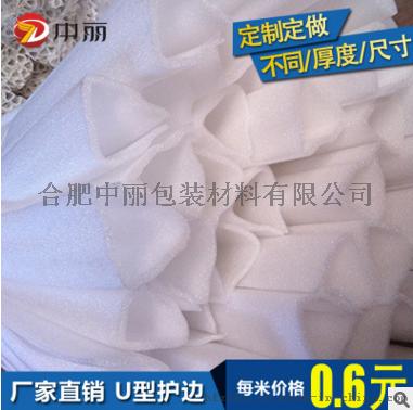 厂家批发 EPE珍珠棉护边护角 定做 U型护角护条包角 珍珠棉护边