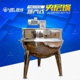 不锈钢立式夹层锅 节能环保蒸汽加热 咖喱酱辣椒酱生产设备