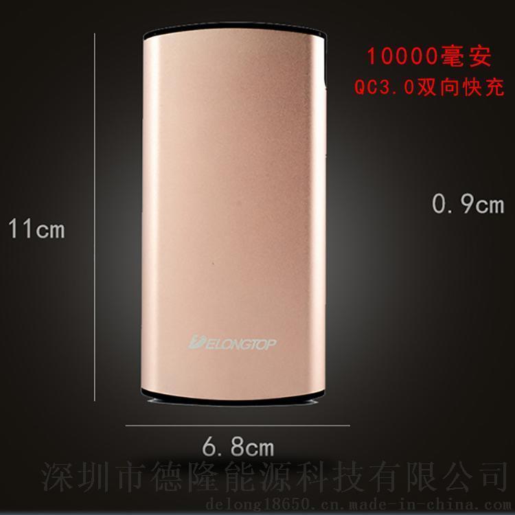双向快充10000毫安充电宝 安卓苹果手机通用移动电源