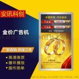 安讯科创49寸网络版壁挂液晶广告机厂家价格参数