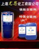 供應尤恩化工SAC-100紙張塗料交聯劑