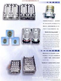 专业配套全自动吹瓶机塑料瓶模具