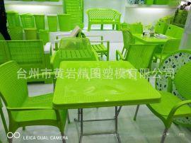 欧美塑料编藤椅模具 简约塑料躺椅模具 塑料桌子模具