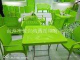 歐美塑料編藤椅模具 簡約塑料躺椅模具 塑料桌子模具