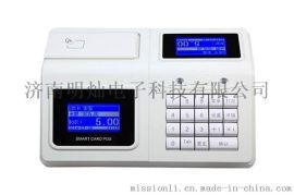 明灿MCD3消费机,济南食堂刷卡机