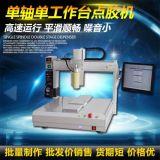 点胶机三轴自动平台设备自动点胶机控制系统原理AB热熔胶视觉点胶机厂家