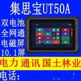 平板電腦 UT50A 集思寶測量儀