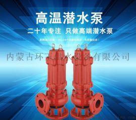 QWR耐高温排污泵 100度热水污水泵厂家