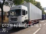 东风9.8米厢式货车全国特价售