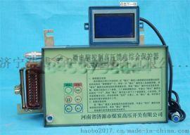 WGZB-HW5型微电脑控制高压馈电综合保护器