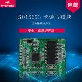 CU300  ISO15693标签读写模块