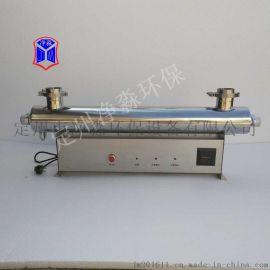 UV紫外线消毒灭菌仪水处理设备