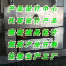 广东 浙江代客设计产品 精密模具设计 注塑生产