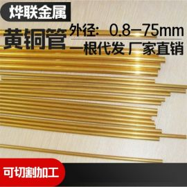 H65黄铜毛细管H62黄铜管 外径0.8 1 2 3 4 5 6 7 8 9 至70mm现货