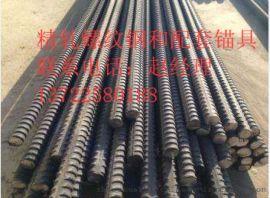 现货精轧螺纹钢和配套锚具厂家直供
