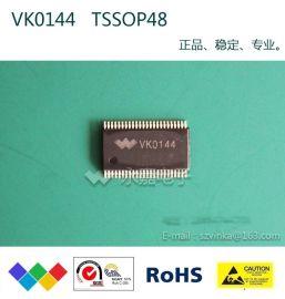 VK0144 低功耗 144段位LCD显示IC