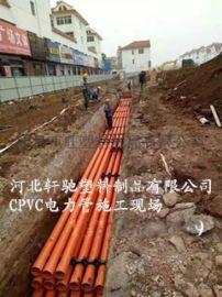 山东CPVC电力管型号全/临沂cpvc高压穿线管