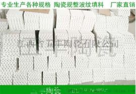 陶瓷波纹规整填料 陶瓷波纹规整填料也称陶瓷规整填料、陶瓷波纹填料。是由多层波纹形陶瓷薄板垂直反向地叠合在一起,整砌组成盘状。各层波纹板的波纹成45°倾斜,上下相