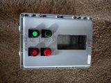 防爆配电箱防爆带视窗配电箱防爆旋钮 电位器控制仪表