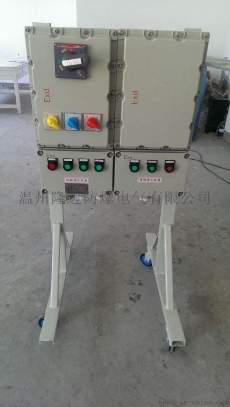带塑壳总开关防爆照明动力配电箱