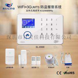 WIFI/GSM/3G 家用防盗报警器 智能电话通知防盗报警系统 家用商用多功能防盗报警主机