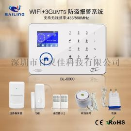 WIFI/GSM/3G 家用防盗报**器 智能电话通知防盗报**系统 家用商用多功能防盗报**主机