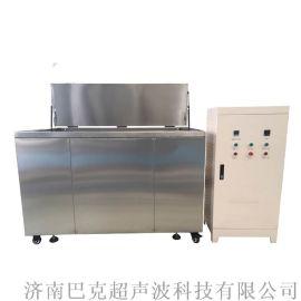 发动机零部件清洗机,巴克标准型超声波清洗机