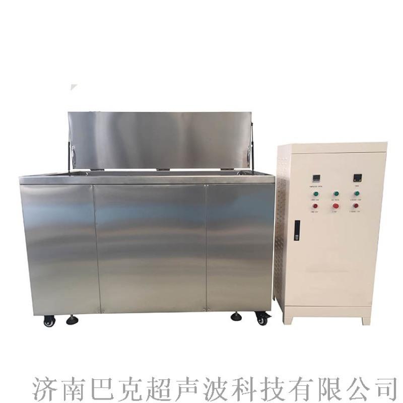 發動機零部件清洗機,巴克標準型超聲波清洗機