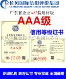 广东信用评估机构 广东信用等级AAA证书 诚信企业AAA认证