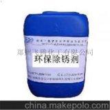 厂家直销高效除锈剂 钢筋除锈防锈剂 金属防锈剂