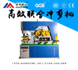 鋼板衝孔機、鋼材剪切機、剪板機、多功能聯合衝剪機