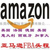 东莞能发货到美国马逊FBA包税双清的货代