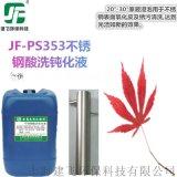 JF-PS535 金属不锈钢酸洗钝化光亮剂