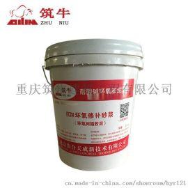 修补砂浆-耐酸碱砂浆-环氧树脂修补砂浆厂家