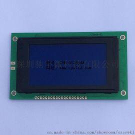 液晶显示模块12864图形点阵批量发货