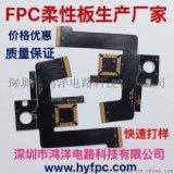 深圳FPC柔性线路板 排线  软性线路板 多层板