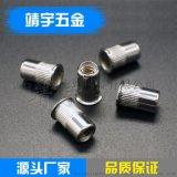 不锈钢沉头拉铆螺母 304材质M3-12