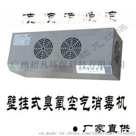 食品厂臭氧机CFBB不锈钢壁挂式空气