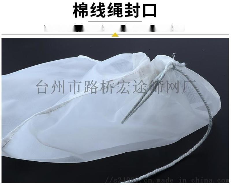 食品级过滤袋 牛奶过滤网袋隔渣袋 尼龙网纱网袋