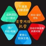 杭州首赞网络提升深度整店代运营托管服务
