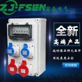 工業插座箱 檢修箱 插座配電箱 組合電源箱